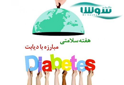 روز جهانی بهداشت و سلامتی