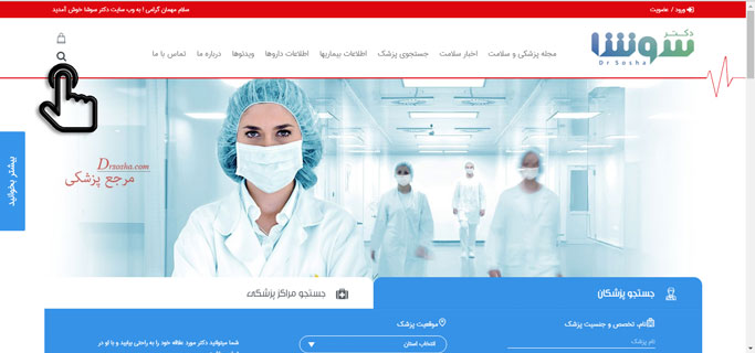 صفحه 404 سایت اطلاعات پزشکی دکتر سوشا 1