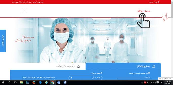 صفحه 404 سایت اطلاعات پزشکی دکتر سوشا 2