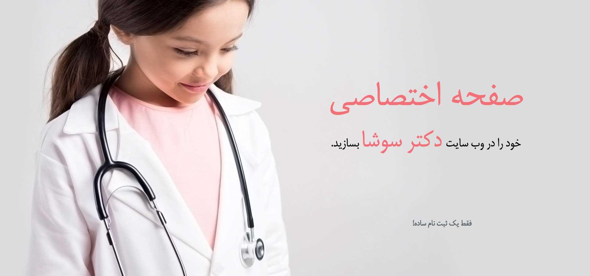 ثبت نام پزشکان