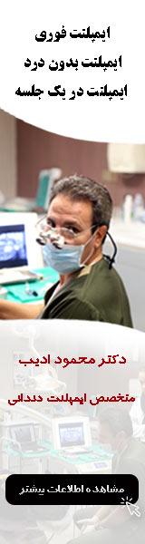 دکتر محمود ادیب متخصص ایمپلنت دندانی