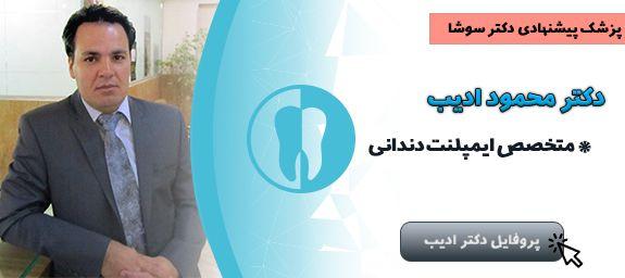 دکتر محمود ادیب متخصص ایمپلنت دندانی - پزشک پیشنهادی