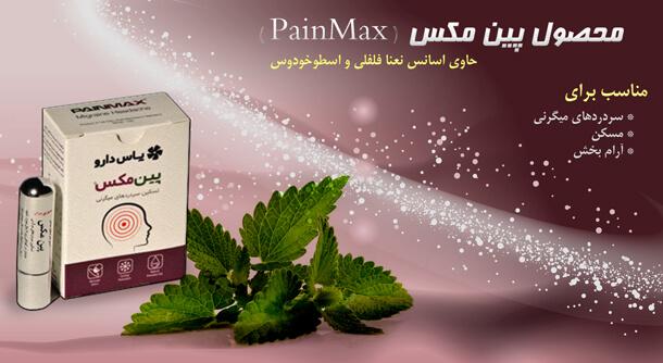 محصول پین مکس (PainMax)