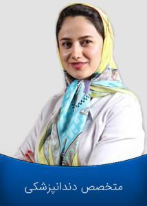 مشاوره دکتر شکوه مقصودلو متخصص دندانپزشکی