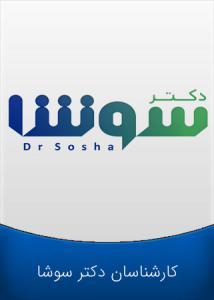 کارشناسان مشاور دکتر سوشا
