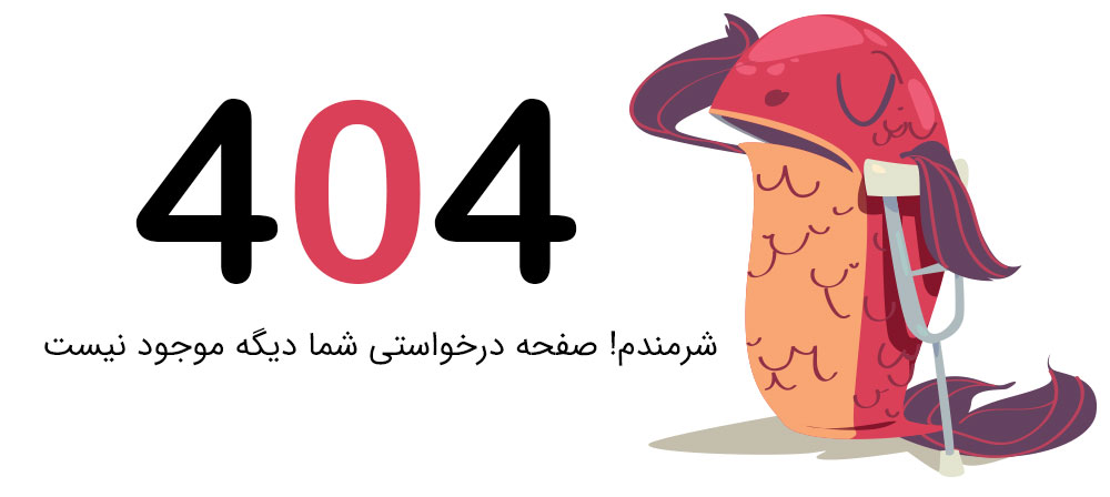 404 دکتر سوشا