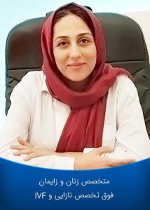 مشاوره پزشکی رایگان - دکتر سارا مختار