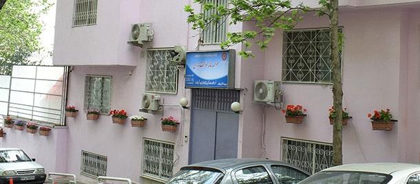 مرکز ترک الکل : خانه سلامت باران