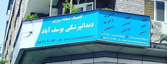 دندانپزشکی شبانه روزی تهران : کلینیک دندانپزشکی شبانه روزی یوسف آباد