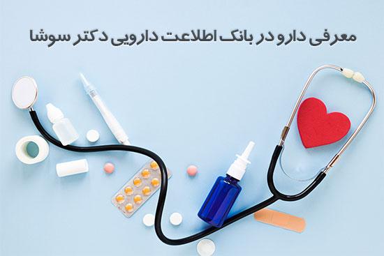 معرفی دارو در بانک اطلاعت دارویی