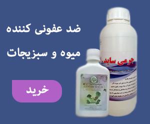 فروش محصولات ضدعفونی کننده میوه و سبزیجات (سینگل - سمت چپ)